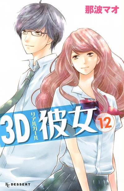 3D彼女(12)-電子書籍