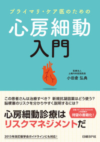 プライマリ・ケア医のための心房細動入門-電子書籍
