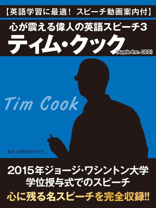 【英語学習に最適! スピーチ動画案内付】心が震える偉人の英語スピーチ3 ティム・クック(Apple Inc. CEO)拡大写真