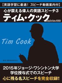 【英語学習に最適! スピーチ動画案内付】心が震える偉人の英語スピーチ3 ティム・クック(Apple Inc. CEO)-電子書籍