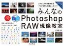 みんなのPhotoshop RAW現像教室-電子書籍
