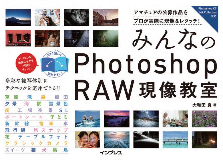 みんなのPhotoshop RAW現像教室-電子書籍-拡大画像