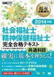 福祉教科書 社会福祉士・精神保健福祉士完全合格テキスト 共通科目 2014年版-電子書籍