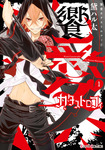 饗愛カタストロフィ(1)-電子書籍