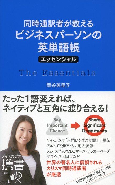 同時通訳者が教える ビジネスパーソンの英単語帳 エッセンシャル拡大写真