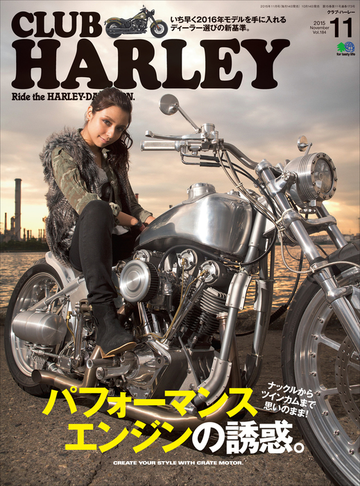 CLUB HARLEY 2015年11月号 Vol.184拡大写真