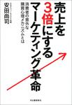 売上げを3倍にする マーケティング革命 消費者の意外な購買心理メカニズムとは-電子書籍