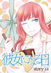 AneLaLa 彼女になる日 story14-電子書籍