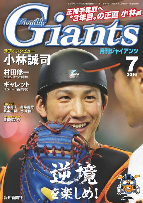 月刊ジャイアンツ2016年7月号拡大写真