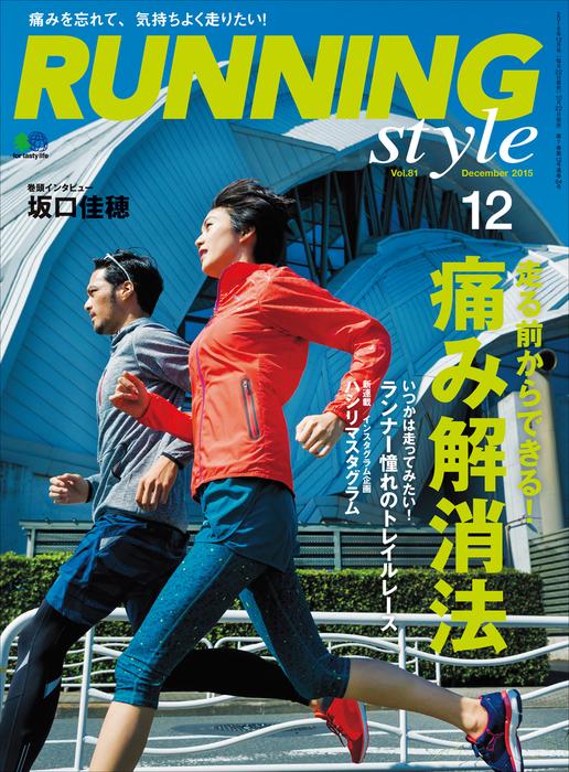 Running Style(ランニング・スタイル) 2015年12月号 Vol.81拡大写真