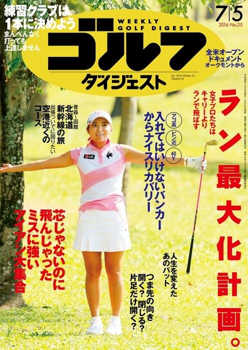 週刊ゴルフダイジェスト 2016/7/5号-電子書籍-拡大画像