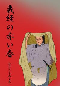 義経の赤い春-電子書籍
