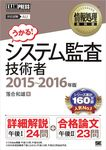 情報処理教科書 システム監査技術者 2015~2016年版-電子書籍