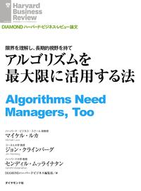 アルゴリズムを最大限に活用する法