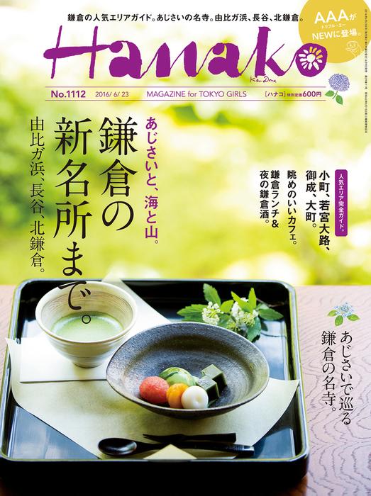 Hanako (ハナコ) 2016年 6月23日号 No.1112拡大写真