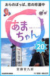 NHK連続テレビ小説 あまちゃん 20 おらのばっぱ、恋の珍道中-電子書籍