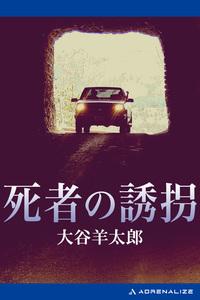 死者の誘拐