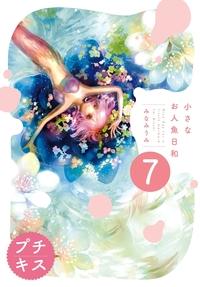 小さなお人魚日和 プチキス(7)