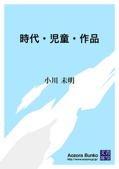 時代・児童・作品-電子書籍