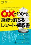 ○×でわかる!経費で落ちるレシート・領収書-電子書籍