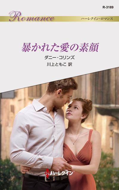 暴かれた愛の素顔-電子書籍