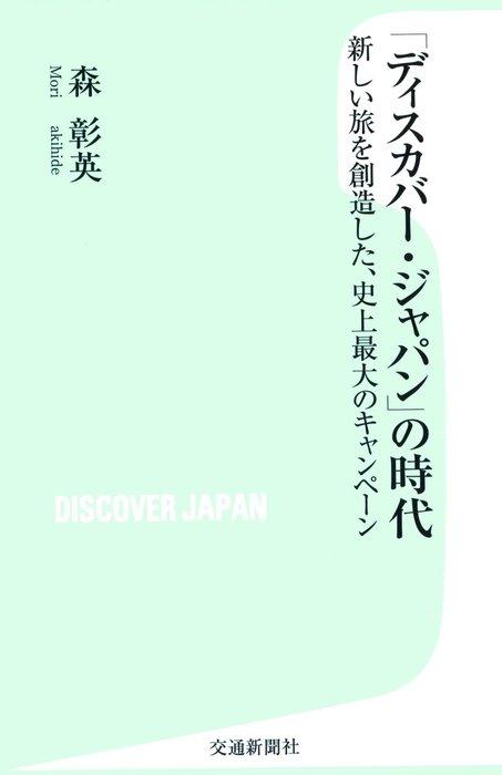 「ディスカバー・ジャパン」の時代 : 新しい旅を創造した、史上最大のキャンペーン拡大写真