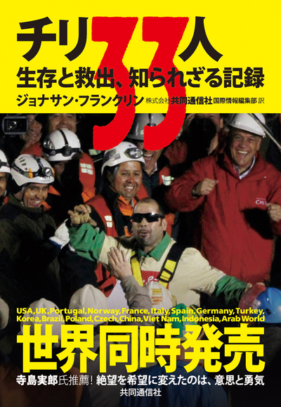 チリ33人 生存と救出、知られざる記録-電子書籍