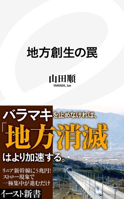 地方創生の罠-電子書籍