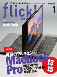 flick! digital 2017年1月号 vol.63