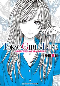 TOKYO GIRL'S LIFE ~絶対に失恋しない唯一の方法~