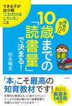 将来の学力は10歳までの「読書量」で決まる!-電子書籍