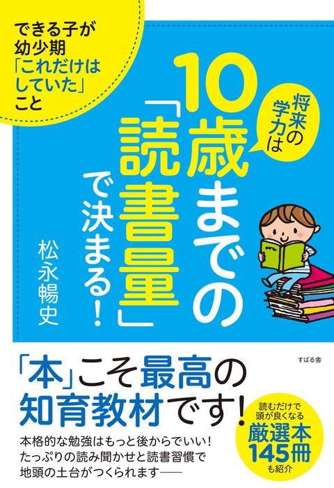 将来の学力は10歳までの「読書量」で決まる!拡大写真