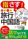 指でさすだけ! ポケット旅行中国語-電子書籍