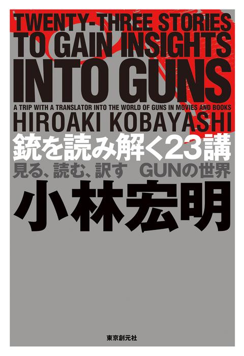 銃を読み解く23講―見る、読む、訳す GUNの世界―拡大写真