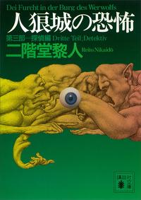 人狼城の恐怖 第三部探偵編