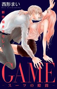 Love Jossie GAME~スーツの隙間~ story16