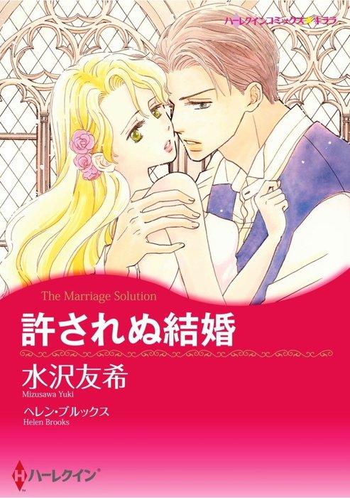 許されぬ結婚-電子書籍-拡大画像