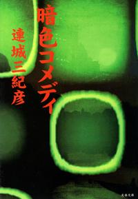 暗色コメディ-電子書籍