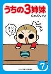 ぷりっつ電子文庫 うちの3姉妹(7)-電子書籍