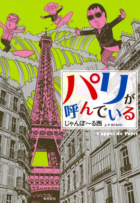パリが呼んでいる拡大写真