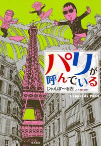 パリが呼んでいる