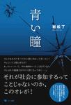 青い瞳-電子書籍