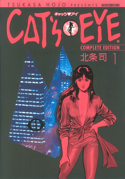 CAT'S EYE 1巻拡大写真