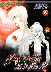 ダークサイド・エンジェル(6)