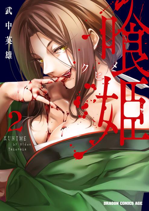 喰姫-クヒメ-(2)拡大写真