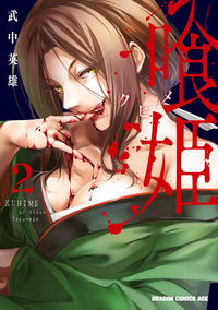 喰姫-クヒメ-(2)-電子書籍