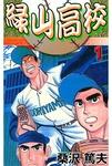 緑山高校 1-電子書籍
