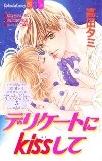 高田タミ恋愛読み切り集 オトナの引力(3)
