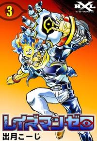 レイズマン・ゼロ (3)