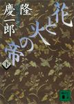 花と火の帝(下)-電子書籍